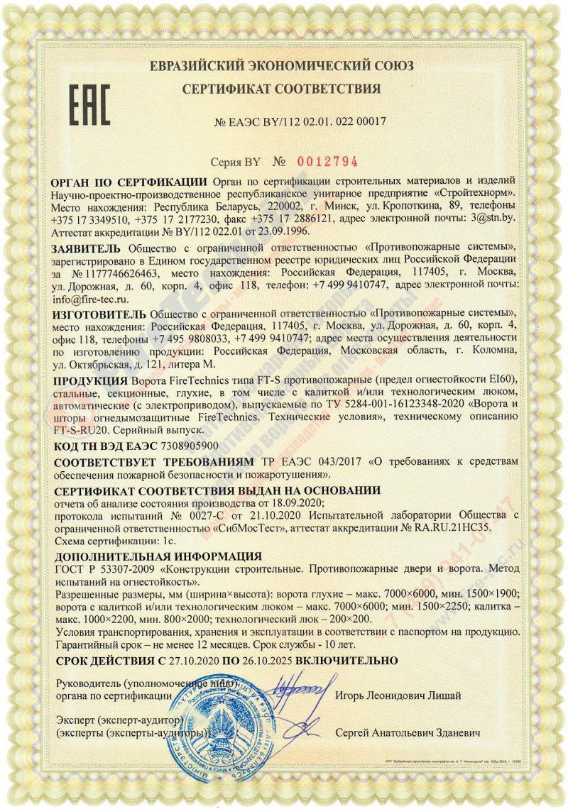 Сертификат на Секционные противопожарные ворота FireTechnics FT-S EI60
