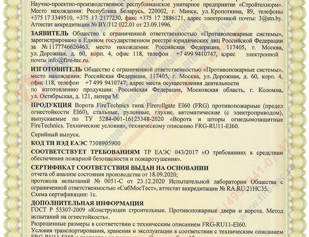 Получен сертификат соответствия на Рулонные противопожарные ворота Firerollgate EI60