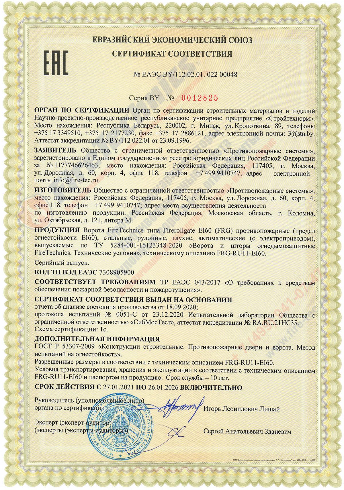 Сертификат соответствия на Рулонные противопожарные ворота Firerollgate EI60 № ЕАЭС BY/112 02.01. 022 00048